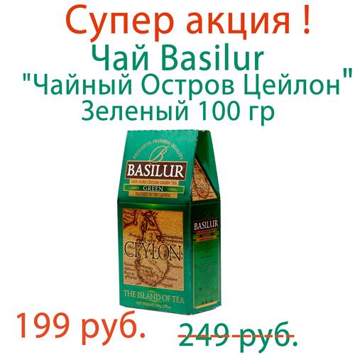 """Чай Basilur """"Чайный Остров Цейлон"""" Зеленый 100 гр"""