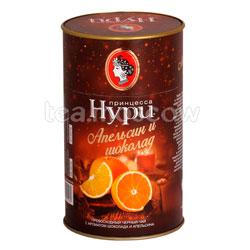 Чай Принцесса Нури Апельсин и шоколад 120 гр