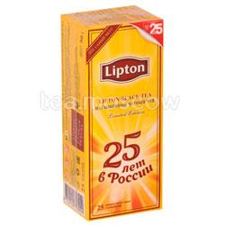 Чай Lipton Юбилейный 25 лет черный (пак. 25 шт)