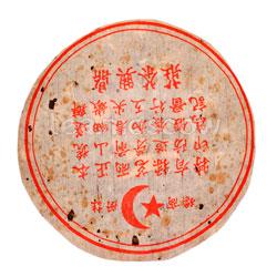 Блин 1996 года Хонг Динг Синг Шен Пуэр 357 гр