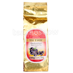 Чай Ти Тэнг Черная смородина 100 гр
