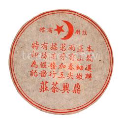 Пуэр блин Хонг Динг Синг шен 2009 г 357 гр