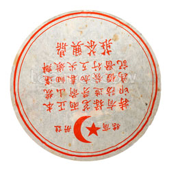 Пуэр блин Хонг Динг Синг Шен 2000 г. 357 гр