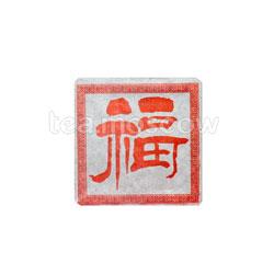 Пуэр в плитках Фу Цзи Шу 50 гр