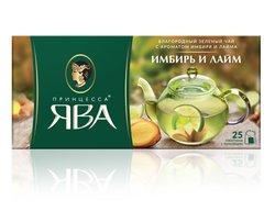 Принцесса Ява Имбирь и Лайм зеленый в пакетиках  25 шт