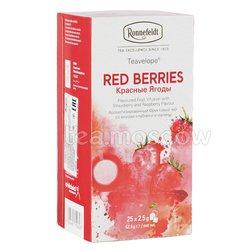 Чай Ronnefeldt Red Berries / Красные ягоды в пакетиках 25 шт.х 1,5 гр