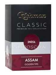 Чай Richman Classic Assam черный 100 г
